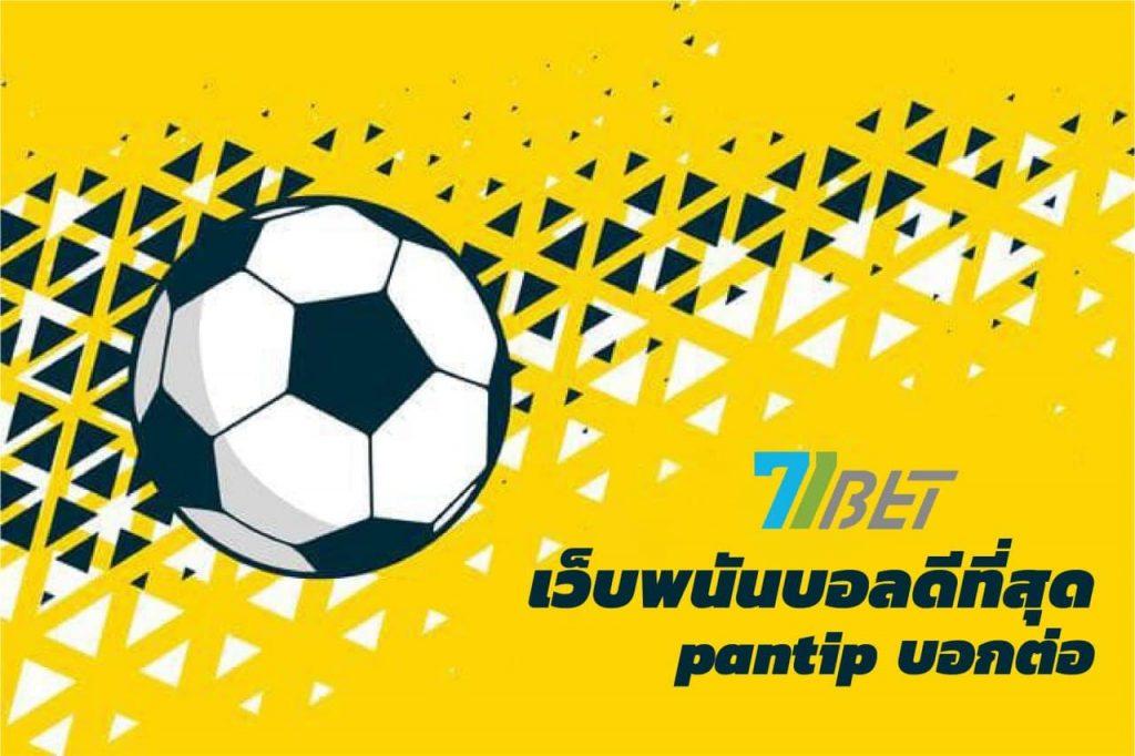 77 Bet เว็บพนันบอลดีที่สุด Pantip บอกต่อ